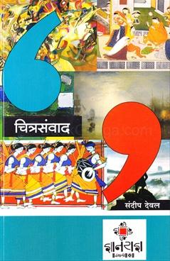 Chitrasanwad