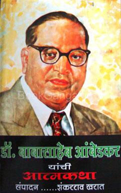Dr. Babasaheb Ambedkar Yanchi Atmakatha