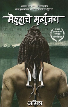  -Meluhache Mrutyunjay by Amish Tripathi - Ameya Prakashan