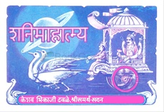 Shanimahatmya