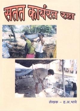 Satat Karyarat Raha