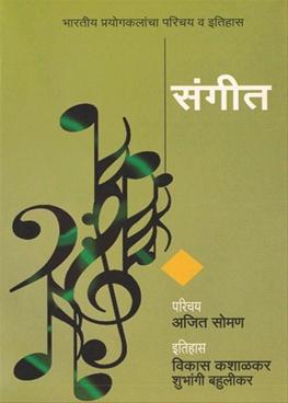 Bhartiy Prayogakalancha Parichay Wa Itihas : Sangit