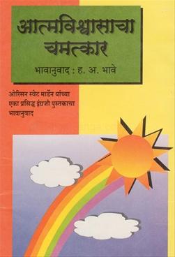 Atmavishwasacha Chamatkar