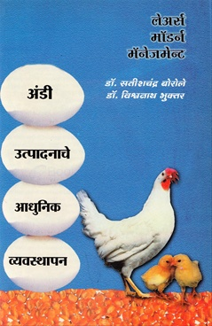 Andi Utpadanache Adhunik Vyavsthapan