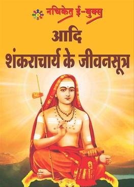 Aadi Shankaracharya ke Jeevansutra
