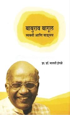 Baburao Bagul Vyakti Ani Vangmay