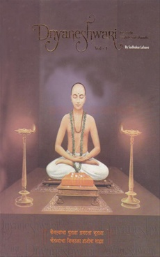 Dnyaneshwari In Simple English And Marathi ( Vol.II )