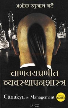 Chanakyapranit Vyavasthapanshastra