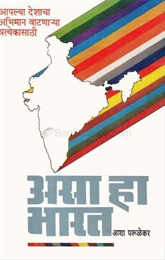 Asa Ha Bharat