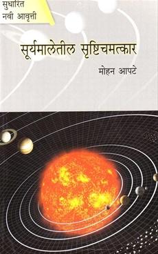 Suryamaletil Srushti Chamatkar