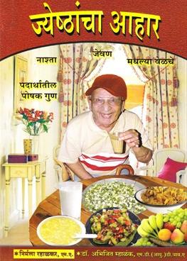 Jyeshthancha Ahar