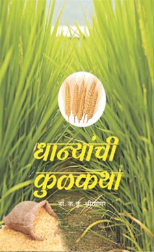 Dhanyanchi Kulkatha