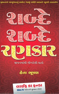 Shabde Shabde Rankar