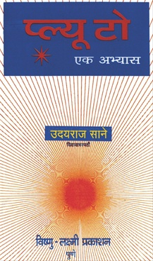   -Pluto Ek Abhyas by Udya Sane - Vishnu Laxmi Prakashan