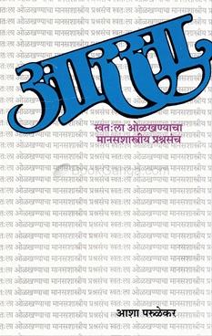 Arasa Swatala Olakhnyacha Manasshastriya Prashnasanch