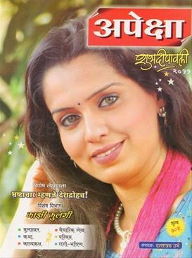 Apeksha (2011)