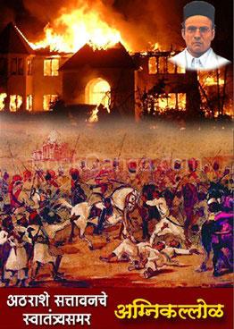 1857 che Swatantrya Samar -III Agni Kallol