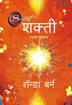 Shakti (Marathi Sanskaran)