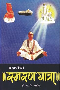 Brahmarshinchi Smaran Yatra