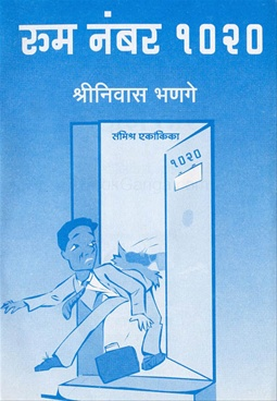 रूम नंबर १०२०-Room No. 1020 by Shrinivas Bhanage - Aabha Prakashan