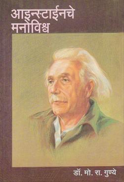 Einsteinche Manovishwa