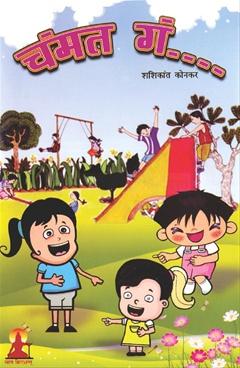 Chanmat Ga