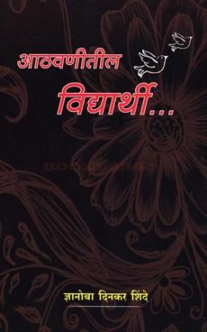 Athwanitil Vidyarthi