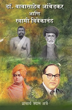 Dr. Babasaheb Ambedkar Ani Swami Vivekanand