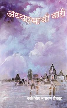 Adhyatmachi Vari