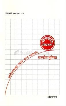 Shetkari Sanghatana Rajkiy Bhumika