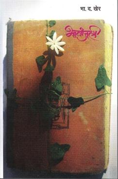 Bhavanjali