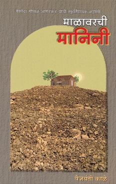 Malavarachi Manini