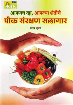 Apanach Vha Aplya Shetiche Pik Sanrakshan Sallagar