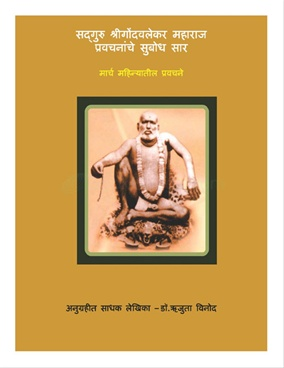 Sadguru Shreegondavalekarmaharaj Pravachananche Subodh Sar (March)