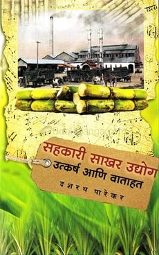 Sahakari Sakhar Udyog