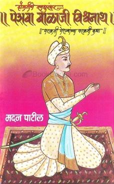 Peshwa Balaji Vishwanath