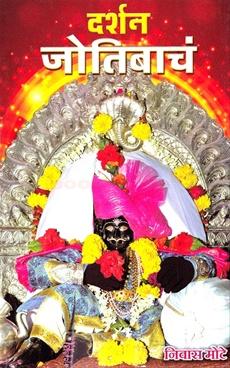 Darshan Jyotibach
