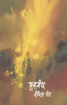 मृ‍दगंध-Mrudgandh by Indira Sant - Mehta Publishing House