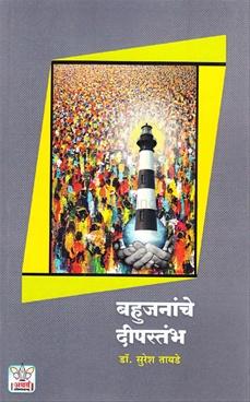 Bahujanche Dipastambh