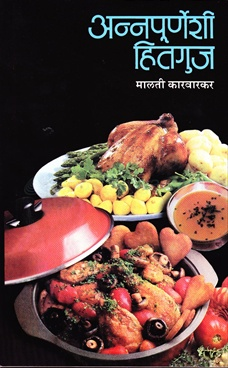 Annapurneshi Hitguj