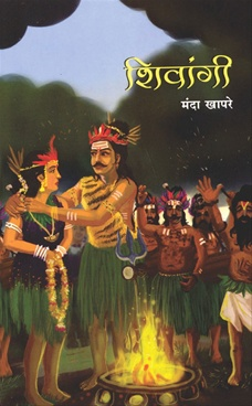 -Shivangi by Manda Khapare - Madhushri Prakashan