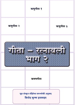 Gita Ratnawali Bhag 2