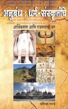 Anubandh Dharm Sanskrutiche