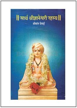 Sarth Shridnyaneshwari Rahasya