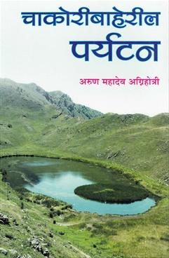 Chakoreebahereel Prytan