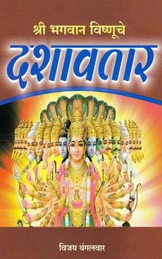 Shree Bhagavan Vishnunche Dashavatar