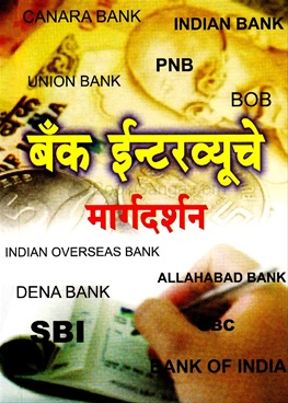 Bank Interviewche Margdarshan