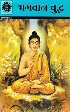 Bhagwan Buddh