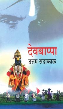 Devbappa