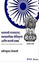 भारताची राज्यघटना व्यावसायिक नितीमूल्ये आणि मानवी हक्क
